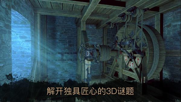 达芬奇密室2