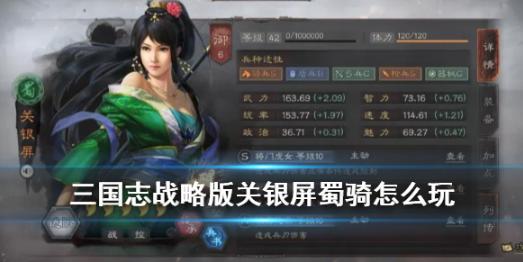 三国志战略版关银屏蜀骑阵容怎么搭配?