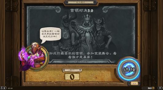 炉石传说首领对决3.0乱斗英雄怎么选?