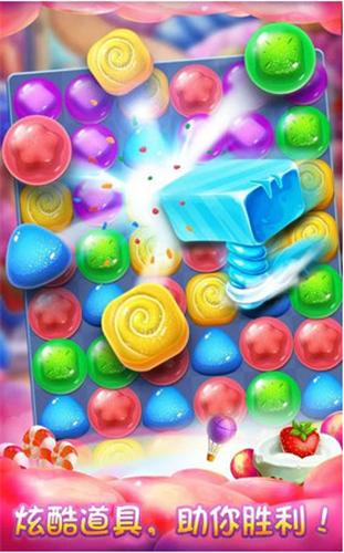 糖果缤纷消