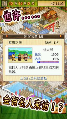 大江户之城
