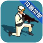陆战射击3D