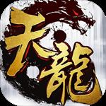 天龙3Dv1.875.0.0 vip版
