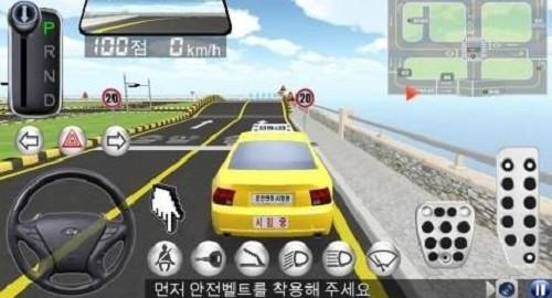 3D驾驶课 (3)