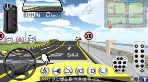 3D驾驶课 (2)