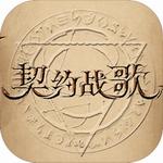 契约战歌v2.0 无限道具版