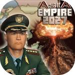 亚洲帝国2027