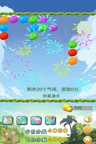 消灭气球 (2)