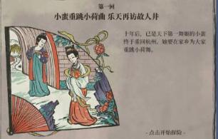 江南百景图金画轴获取方法是什么?