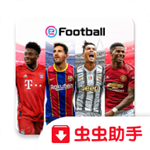实况足球2021  v5.2.0 国际服