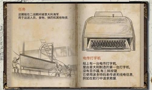 历史潜游 (4)