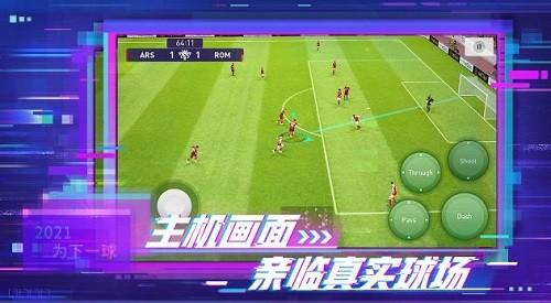 实况足球 (3)