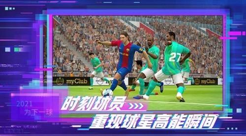 实况足球 (2)