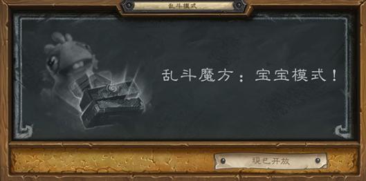 炉石传说乱斗魔方宝宝模式怎么玩?