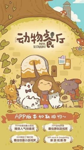 动物餐厅 (4)