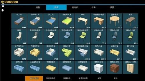 房屋设计师 (4)