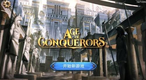 征服者时代 (4)