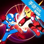 火柴人超级英雄战争