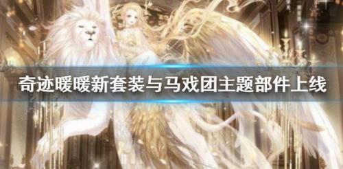 奇迹暖暖新套装与马戏团主题累计充值活动介绍