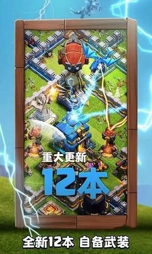 部落冲突coc (3)