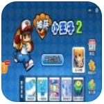 披萨小王子2  v1.0 最新版