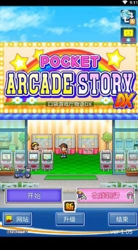 口袋游戏厅物语DX (1)