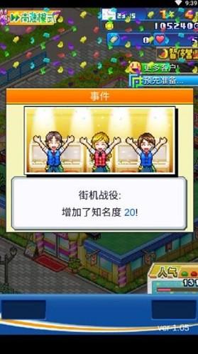口袋游戏厅物语DX (2)