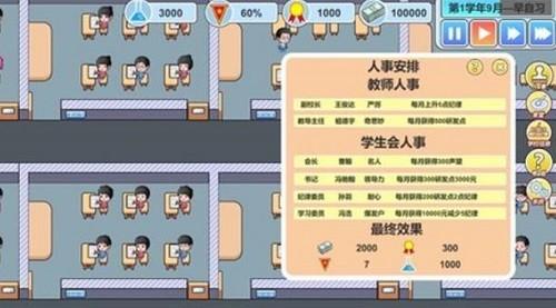 高考工厂模拟2 (2)