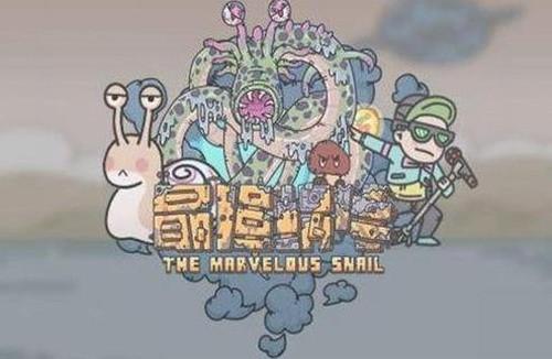 最强蜗牛5月7日密令是什么?
