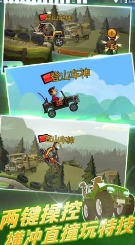 登山赛车2 (1)