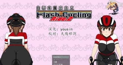 自行车露出主义2 (3)