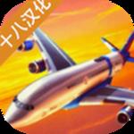 飞行模拟2018  v3.1.2 无限金币版
