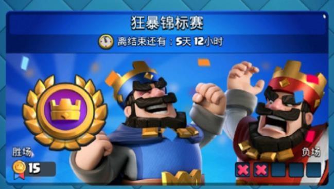 皇室战争狂暴锦标赛卡组怎么搭配?