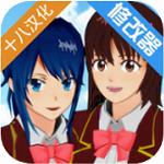 樱花校园模拟器  v2.038.14 十八汉化版