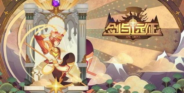 剑与远征众神猎场神魔怎么通关?