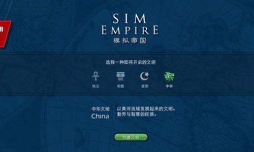 模拟帝国 (2)