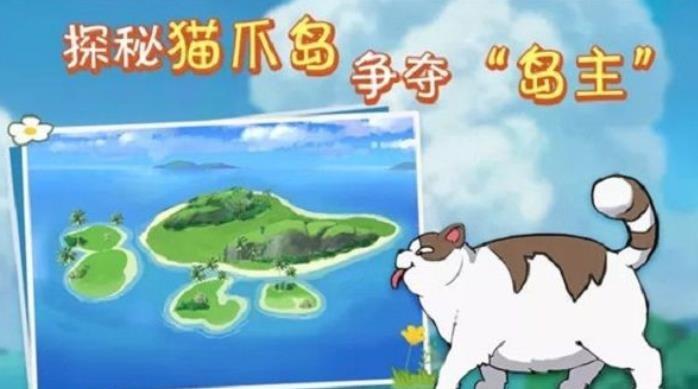 小森生活猫爪岛怎么进入?