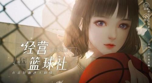 经营篮球社 (1)