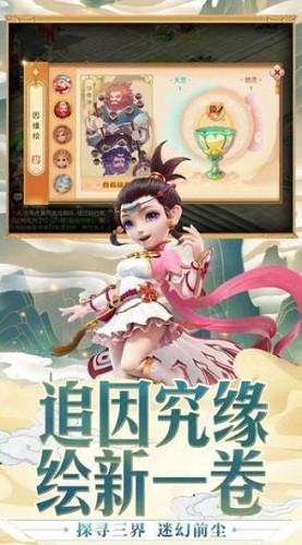 梦幻西游 (3)