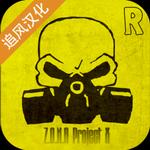 Z.O.N.A X终极计划汉化版