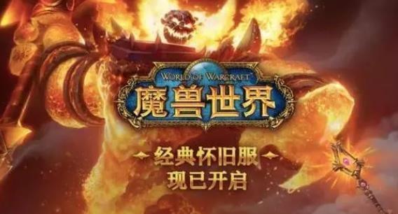 魔兽世界怀旧服火焰节什么时候开始?