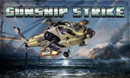 直升机空袭3D (3)
