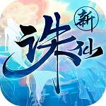 诛仙  v2.180.0 官方版