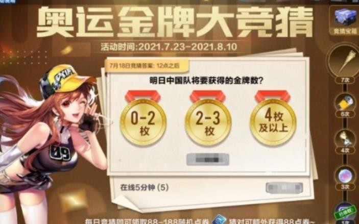 QQ飞车手游奥运金牌大竞规则是什么?