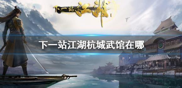 下一站江湖杭城武馆在哪?