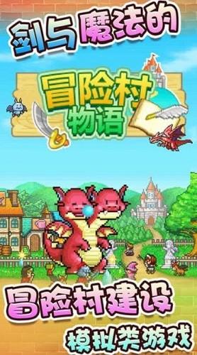 冒险迷宫村 (1)