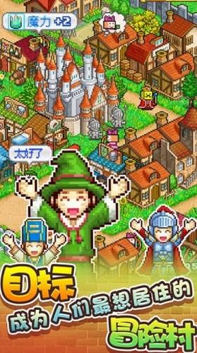 冒险迷宫村 (2)