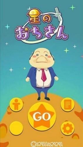 星辰大叔 (4)