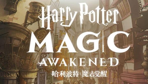 哈利波特魔法觉醒设定集活动怎么玩?