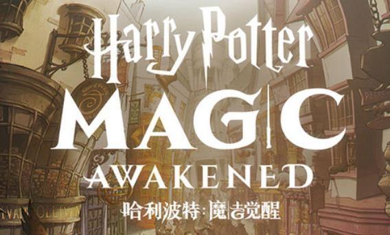哈利波特魔法觉醒拼图寻宝薯条争霸赛怎么玩?